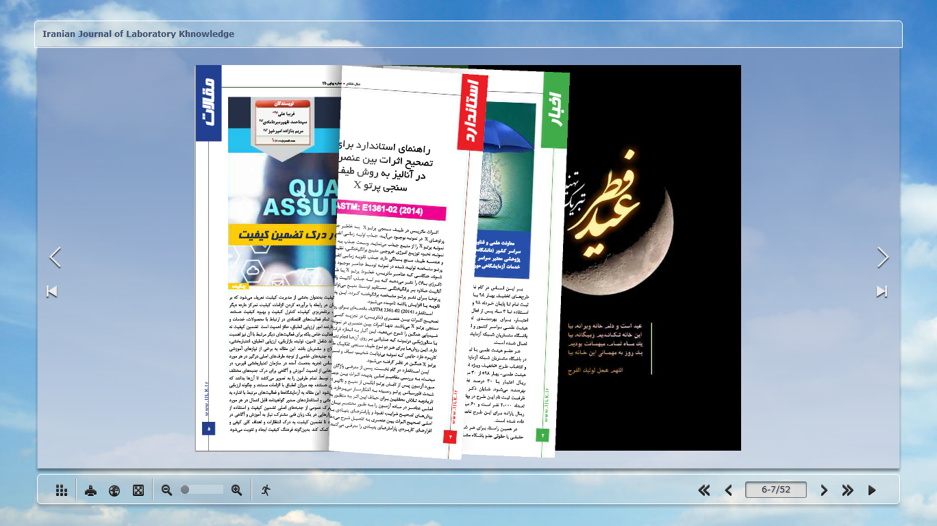 فصلنامه الکترونیکی دانش آزمایشگاهی