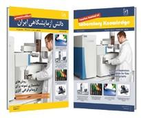 فصلنامه دانش آزمایشگاهی 30